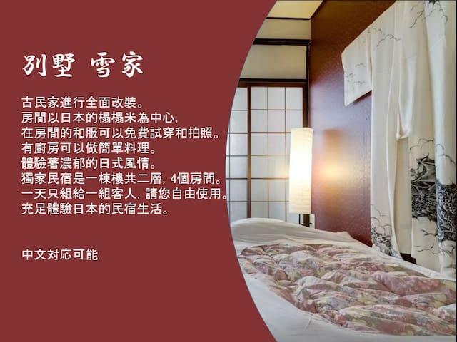 梅田步行7分钟,日式古民家一栋楼一天一组客人