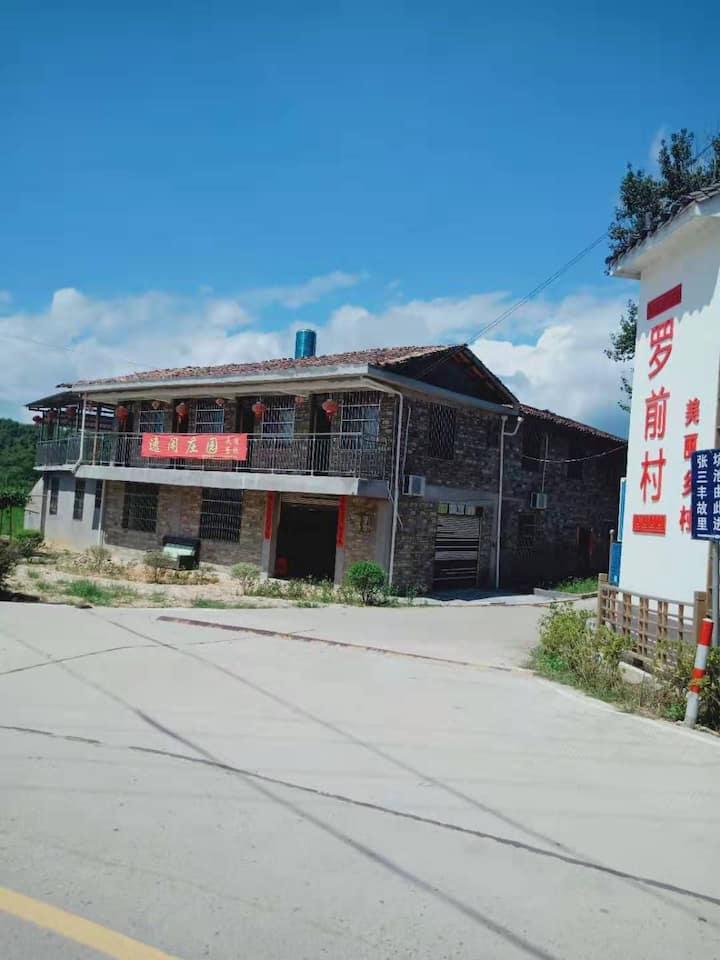 和平古镇-逸闲庄园