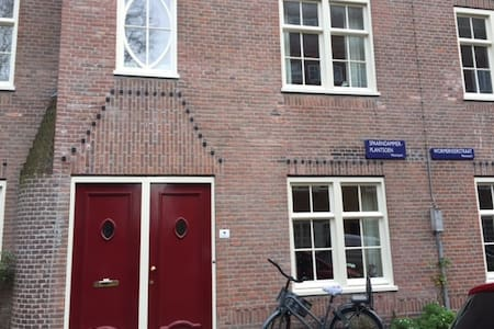 5 minutes from centre - Amsterdam - House
