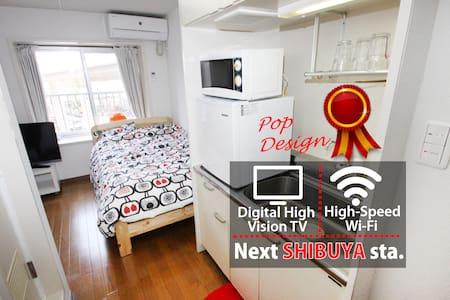 03.渋谷1駅のポップなお部屋。WiFi、TV完備。代官山も徒歩圏内 - Meguro-ku