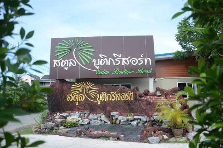 Satun Boutique Resort - ตำบล พิมาน - Bungalow
