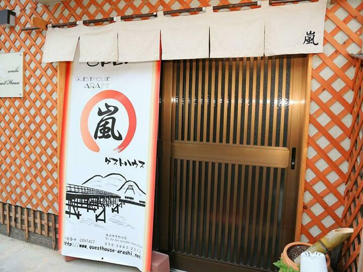 ★New Open 2019.8.1★5min Walk to Arashiyama Station