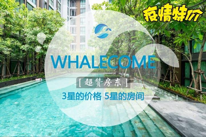 【NO.3】New 1 bdrm&曼谷素坤逸36巷 Luxury Condo&花园泳池&健身房