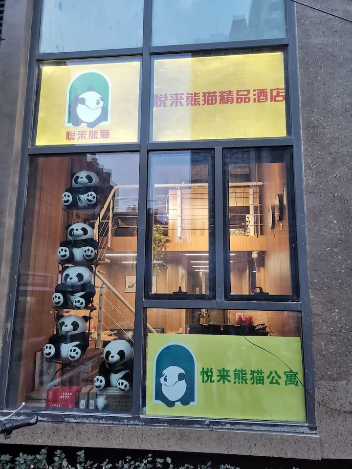 济南大学西校区悦来熊猫精品公寓