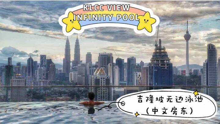 【KLCC Infinity Pool Regalia Suite】吉隆坡雷加利亚套房KL City