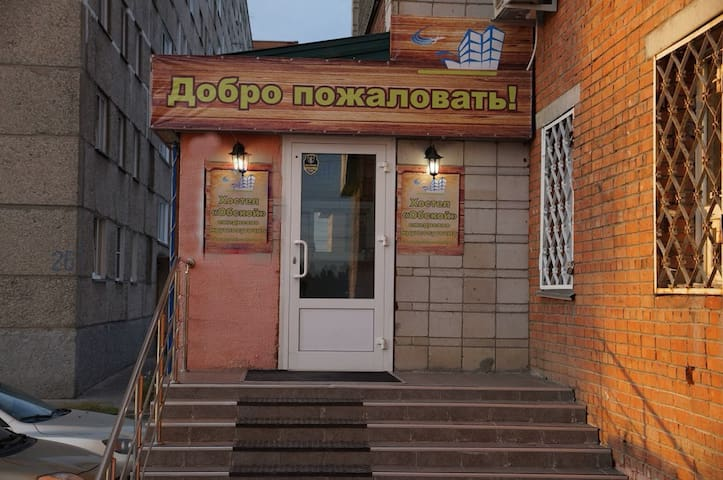 Хостел «Обской» возле а/п Толмачево