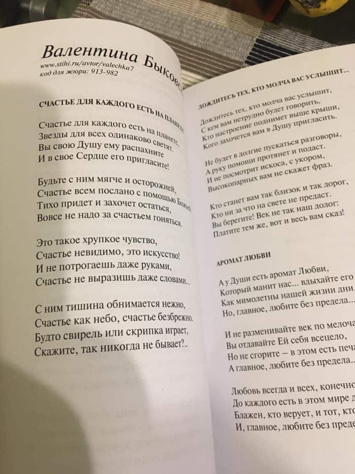Стихи из сборника
