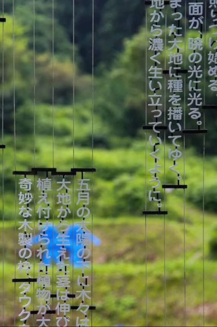 日本艺术节采风