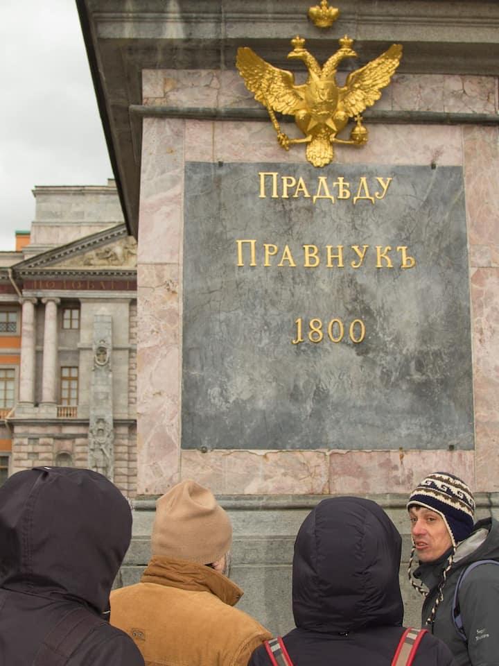 Авторская экскурсия Михаила Плотникова