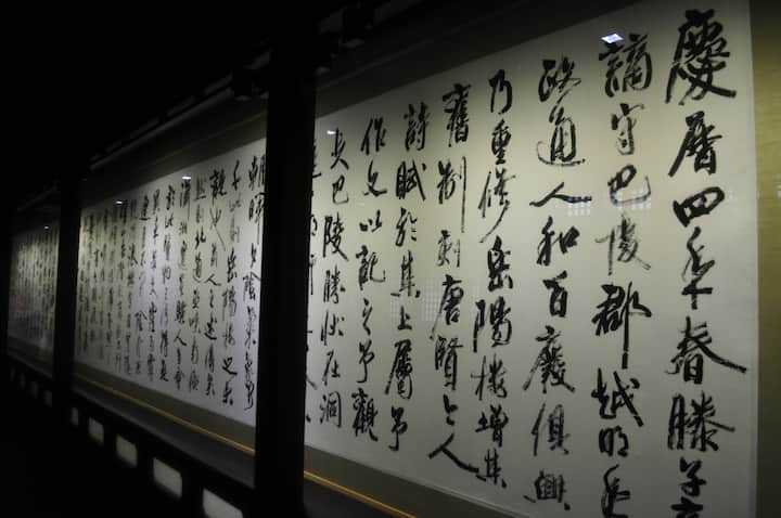 A ten-meter-long work of calligraphy