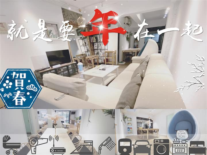 歡迎拍攝❤Cozy Well-Furnished  in the Heart of Taipei