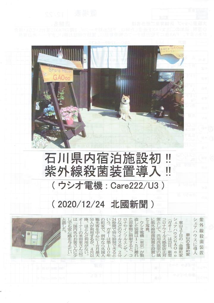 築100年の町家をリモデル 金澤町家Share House GAOoo 2 朝食(¥300)有り。