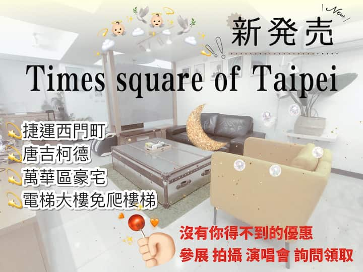 [New open]Taipei's time square - Ximending