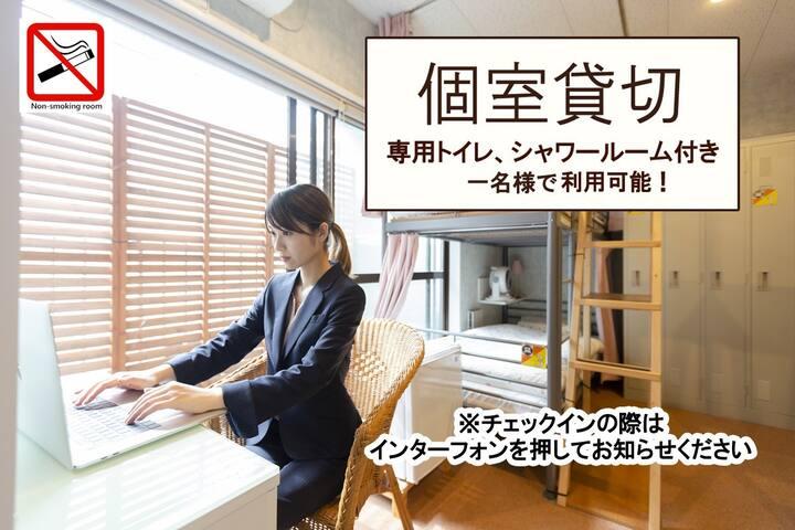【コロナ対策実施中!】女性専用ゲストハウス 赤坂の里 個室貸切り(1名様で利用可能!)