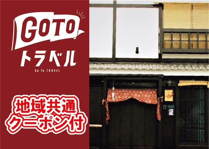 Tsubaki Ann Kyoto - Renovated Traditional House