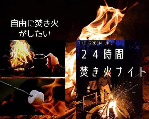 Podpalaj 24 godziny na dobę, tylko 1 raz dziennie lub podpalaj spokojną chatę dla maksymalnie 4 osób.