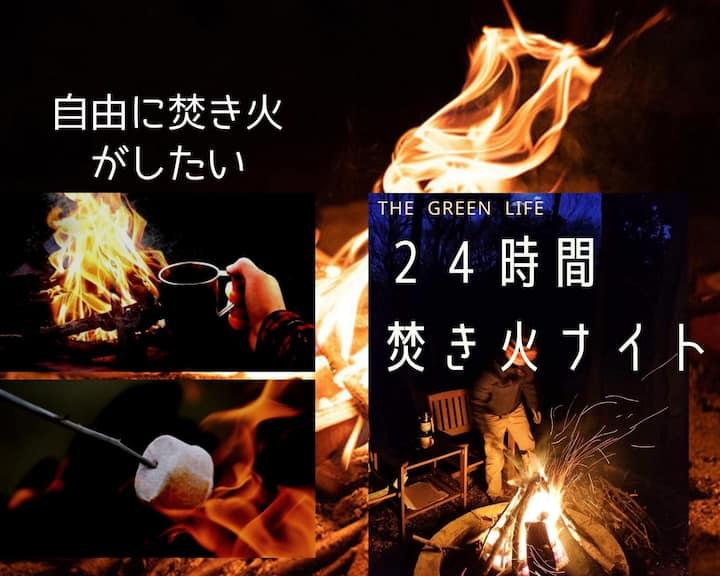 24時間焚き火OK/1日1組限定/安心な山小屋でゆっくり焚き火をしませんか?4名様までのお部屋です。