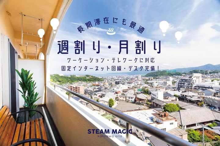 STEAM MAGIC ROOM VI 8ppl* mWiFi* ONSEN+