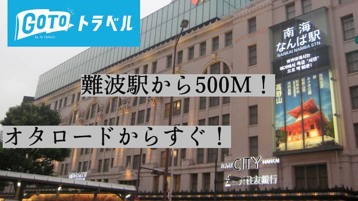 5min walk to Namba Sta.☆Near Dotonbori☆4PAX