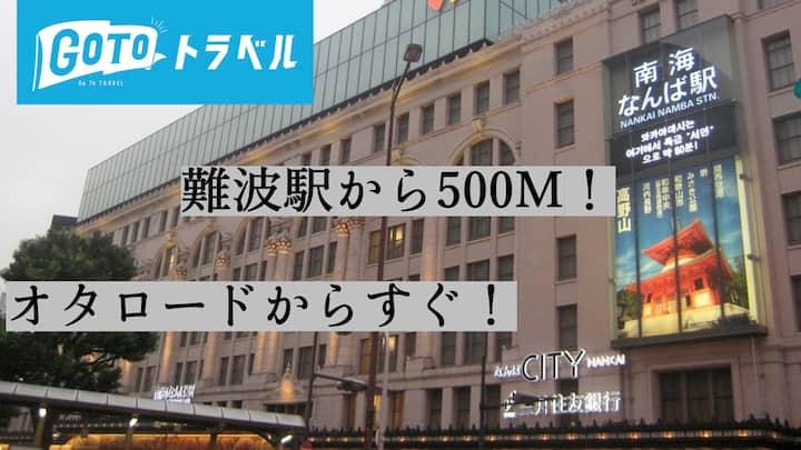 5min walk to Namba Sta.☆Near Dotonbori☆3PAX