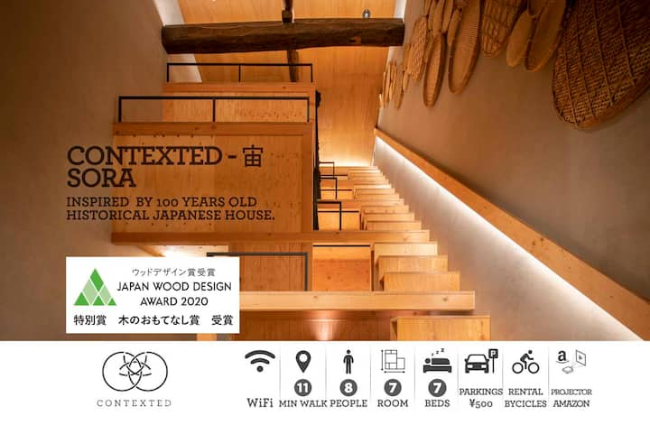 CONTEXTED - 宙 SORA   Stair Designer's House