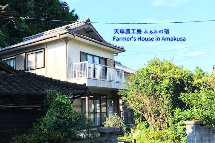 Farmer's house in Amakusa 天草農工房 ふぁおの宿