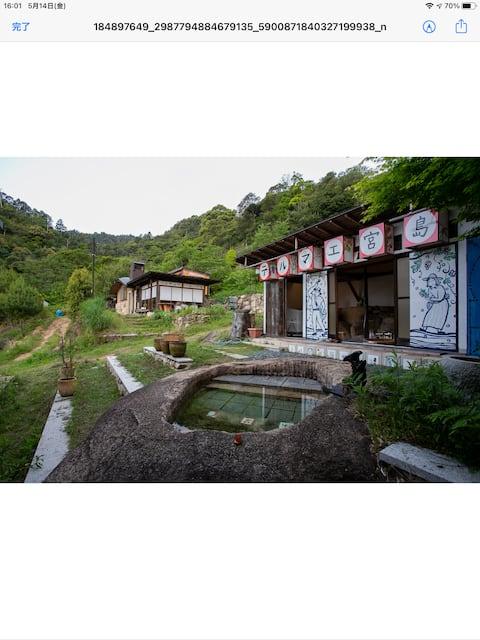宮島の小さなエコ・パラダイス(森の中の農園)