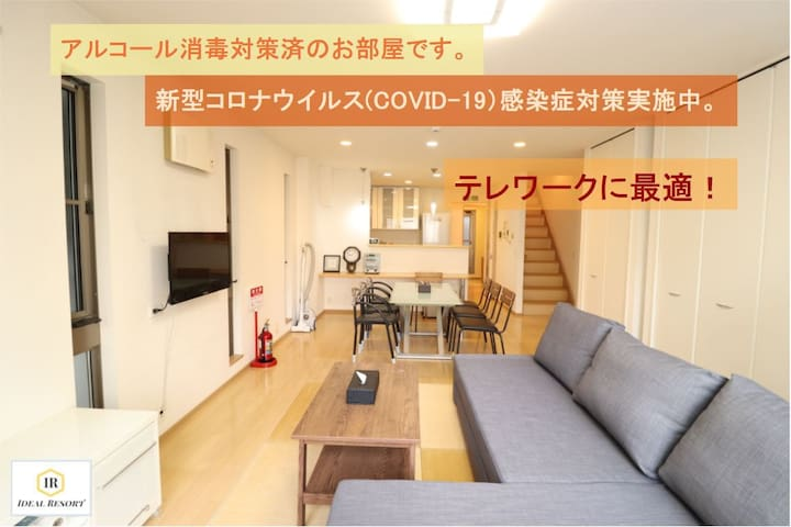 ☆Private house Namba Stn 3mins☆ Dotonbori on foot☆