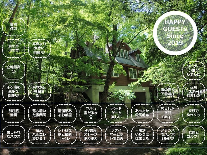 "HOLIDAYSTAY KARUIZAWA   ""Bird Singing Village"""