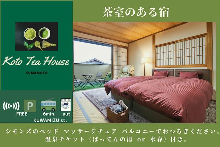 KOTO TEA HOUSE テラス/パウダールーム/温泉チケット付 茶室のある宿 江津湖 動物園近
