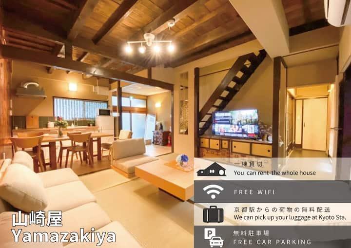 *最大27名*京町家を3棟貸切*荷物預かり&配送サービス WIFI  & 駐車場6台分完備^^