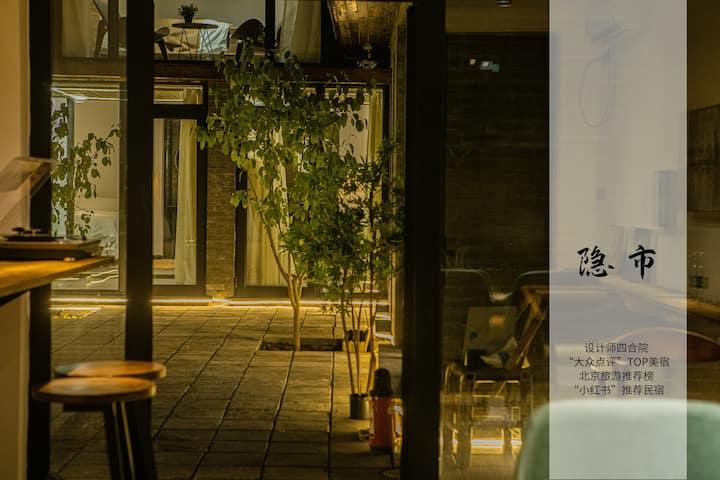 【大隐于市】北二 百年四合院 清代私塾改造 紫藤 近南锣鼓巷 中国美术馆 雍和宫 地铁站步行五分钟