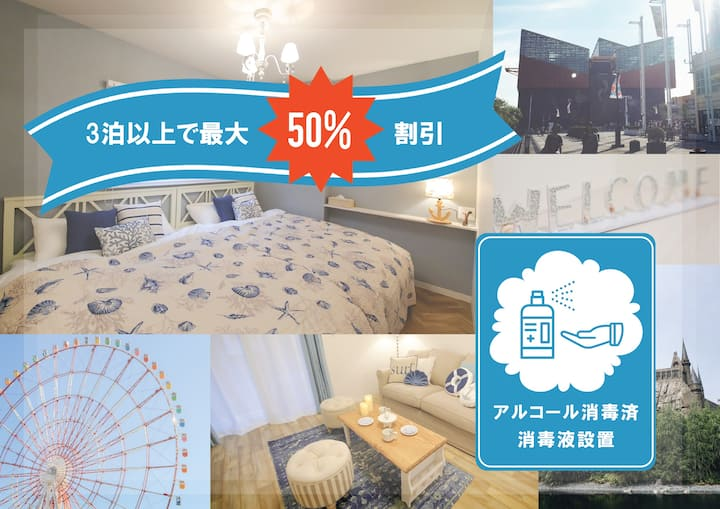 【3 Days up to 50% OFF】1min to Osakako St✿6PAX✿CK