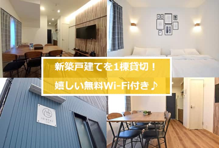 House for up to 6 people Ikebukuro area
