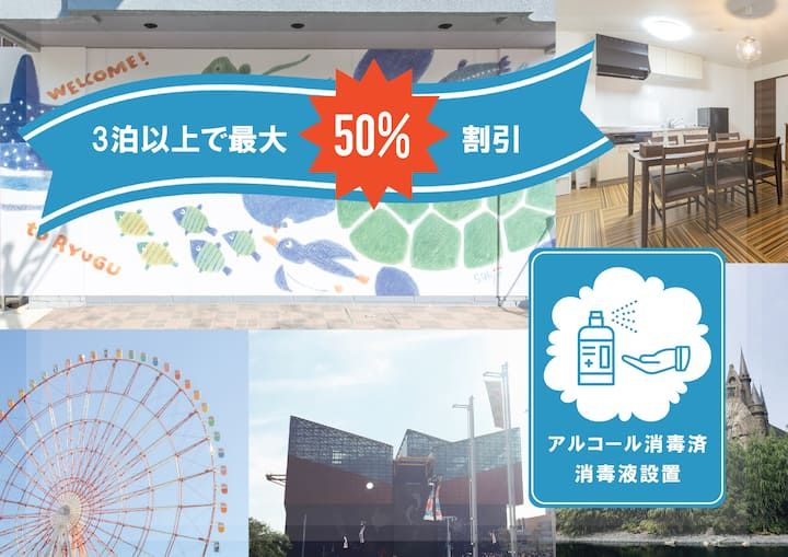 【3 Days up to 50% OFF】4mins walk to Osakako St LK