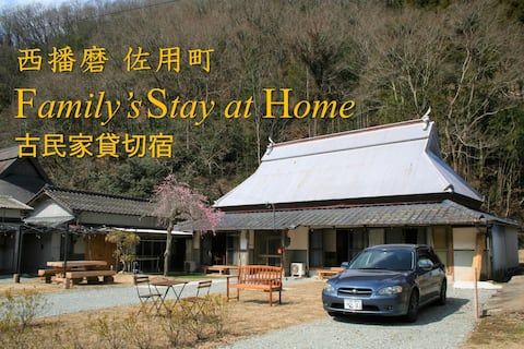 Mountain, Clear Current, Starry Sky House [10% discount for consecutive nights] [GH Asahi Mist]