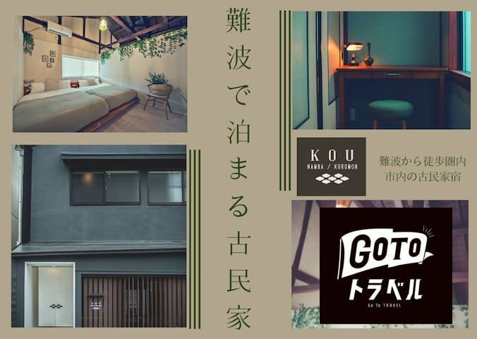 R1*NEW*Namba/80-year JP house/Theater/Simmons bed