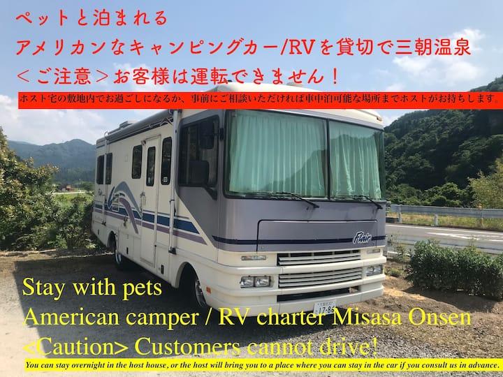 ペットと泊まれるアメリカンなキャンピングカー/RVを貸切で三朝温泉へ(運転はできません!)