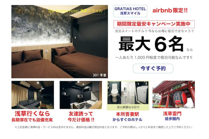 The Gratias Hotel Asakusa smile 301