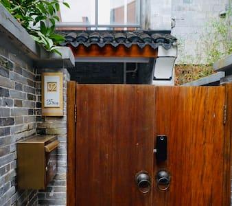 韩岭沐阳山居 | 中式四合院独栋别墅,东钱湖畔+千年韩岭老街
