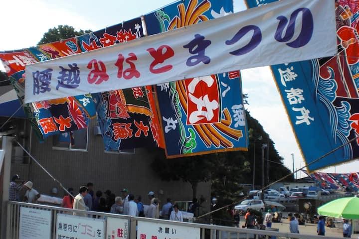 Koshigoe Minatokan