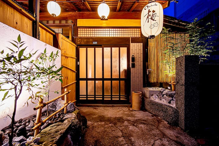 【Oyado梅】思案橋すぐそば 和旅館風古民家100㎡まるごと貸切の宿 1日1組限定【8名宿泊可能】