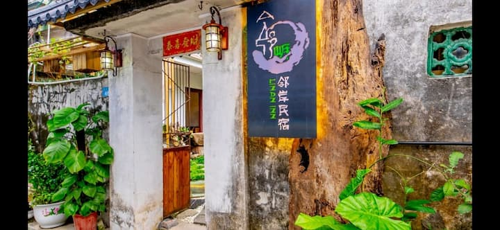 珠海园林式设计邻岸民宿 假山凉亭 小桥流水 酒吧台 KTV 树屋