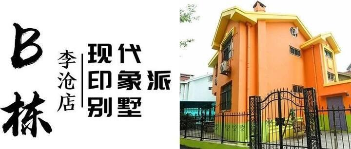 卡哇伊独栋别墅,连订价格可谈,KTV,主题影院,麻将,1600主题3A级游戏机,M3M1地铁站