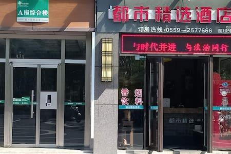 都市精选酒店隔壁翠竹轩A座综合大楼两个门口都可通入