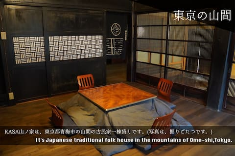 KASA山ノ家 Japanese traditional folk house in Tokyo