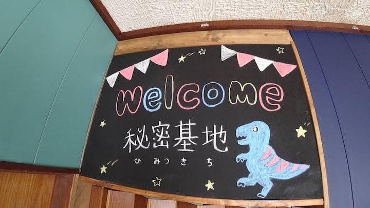 ★庭でBBQ可★ 1日1組限定 民泊【秘密基地】は恐竜博物館まで3㎞!スキージャム勝山まで12㎞!