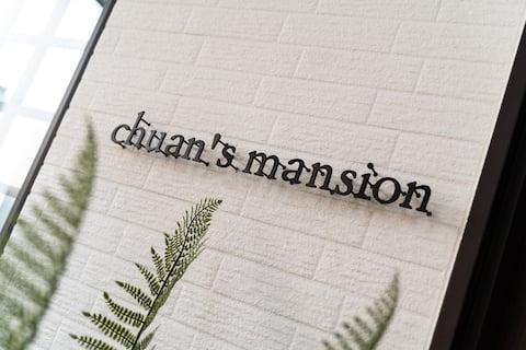 Chuan's Mansion/波希米亞風/義大世界/崗山之眼/大社/仁武