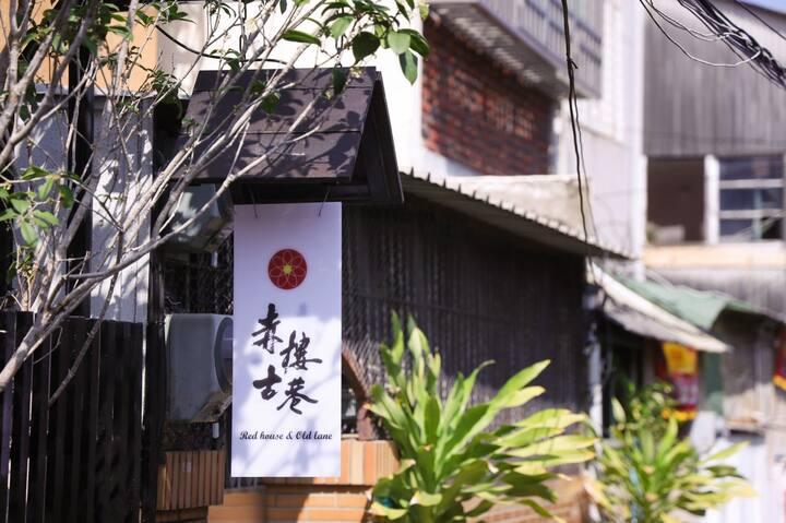 赤樓古巷-成功館 / 背包客房(混合房)