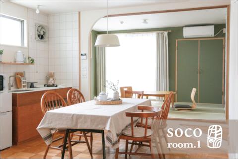 【プロジェクター有】北欧風、ときめく畳のある暮らし。|畳屋の宿『草戸』|ゆったり2ベッドルーム